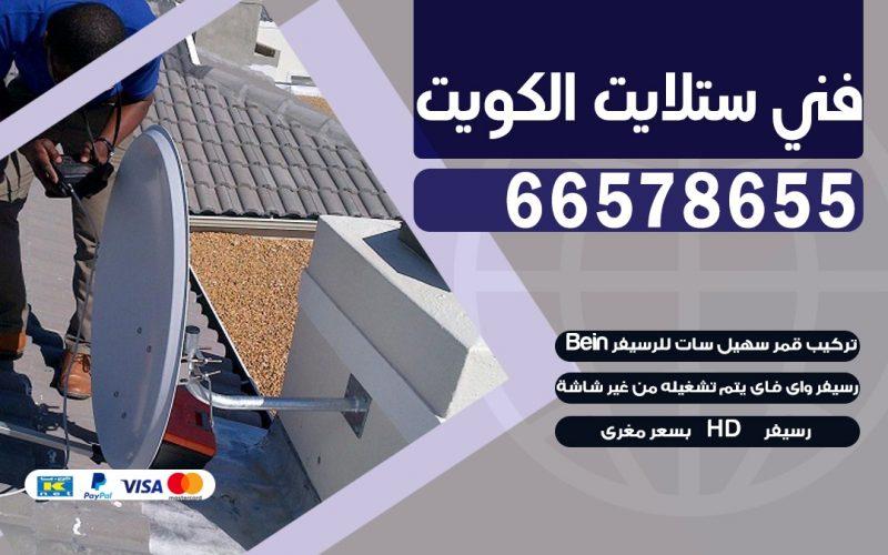 فني برمجة ستلايت الجابرية 55774002 خدمة ستلايت رسيفر