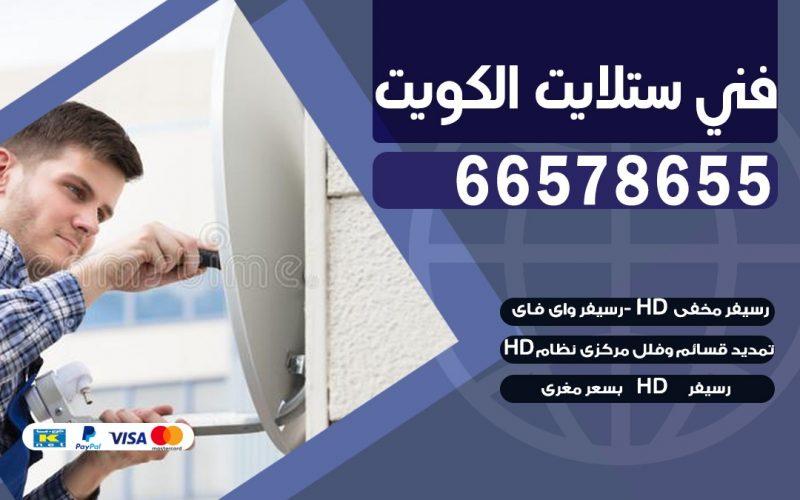 فني برمجة ستلايت الدسمة 66133708 خدمة ستلايت رسيفر