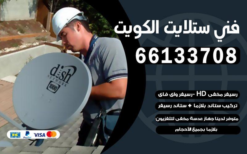 فني برمجة ستلايت القيروان 55774002 خدمة ستلايت رسيفر