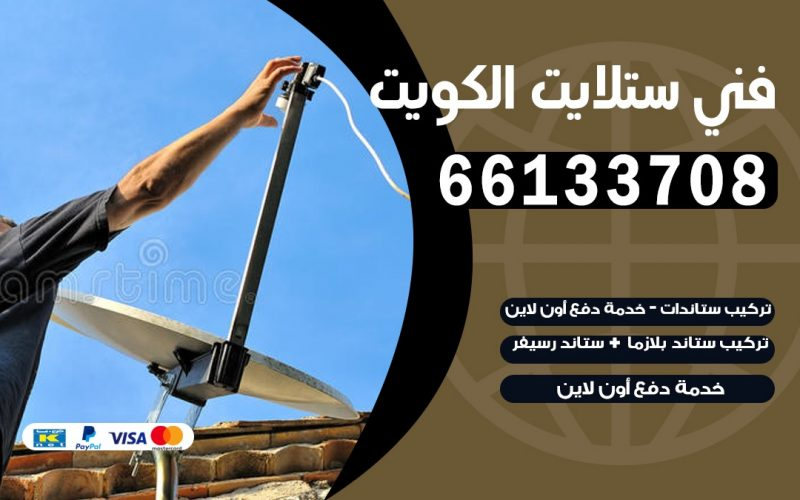 فني برمجة ستلايت الفيحاء 66578655 خدمة ستلايت رسيفر