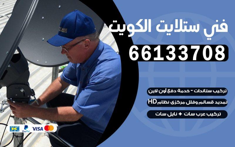 فني برمجة ستلايت الشامية 66578655 خدمة ستلايت رسيفر