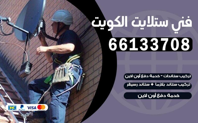 فني برمجة ستلايت اليرموك 66133708 خدمة ستلايت رسيفر