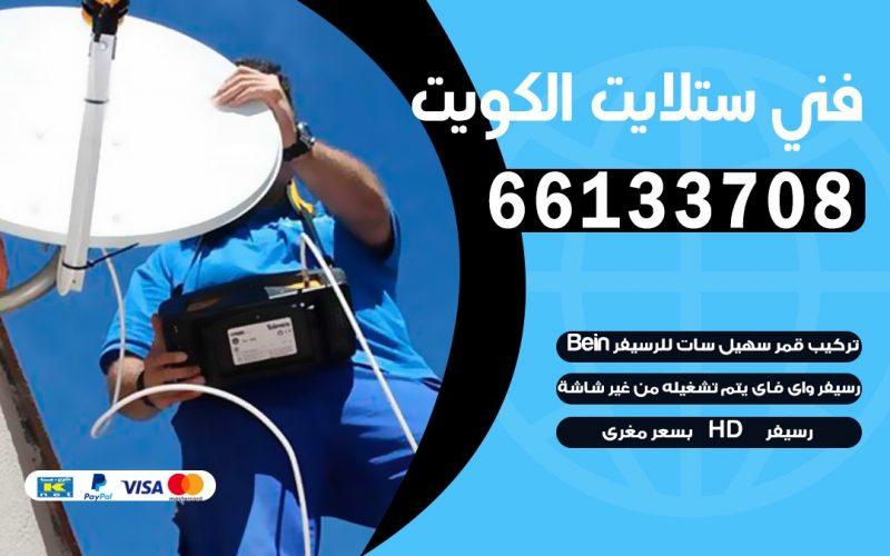 فني برمجة ستلايت الكويت 55774002 خدمة ستلايت رسيفر