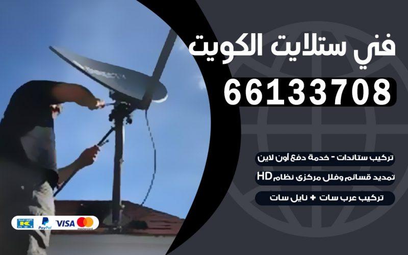 فني تصليح ستلايت المهبوله 66133708 خدمة ستلايت رسيفر