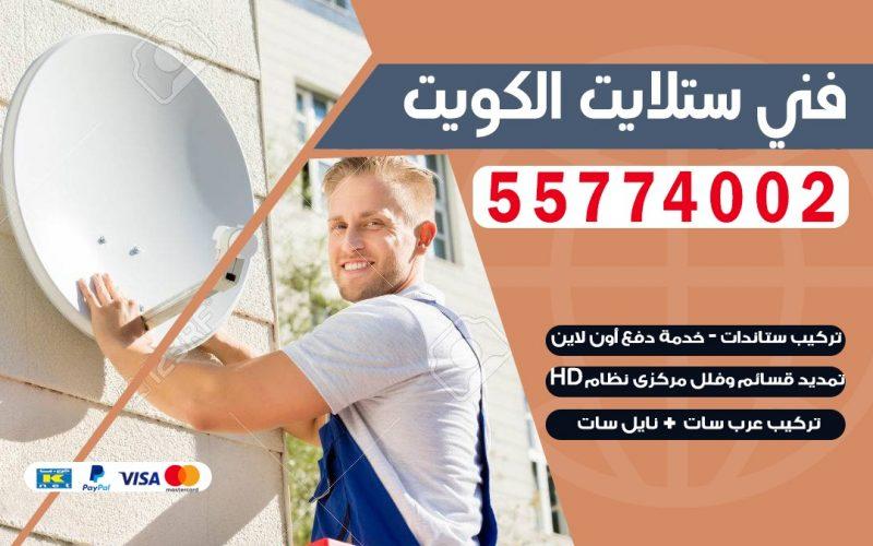 فني صيانه ستلايت العديليه 66578655 خدمة ستلايت رسيفر