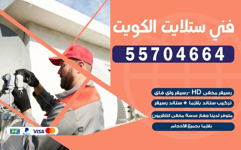 فني صيانه ستلايت المنطقه العاشره 66133708 خدمة ستلايت رسيفر