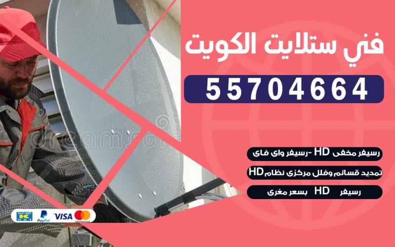 فني صيانه ستلايت الظهر 66133708 خدمة ستلايت رسيفر