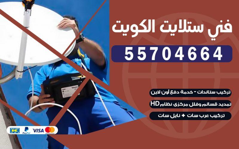 فني صيانه ستلايت المنطقه الرابعه 66133708 خدمة ستلايت رسيفر
