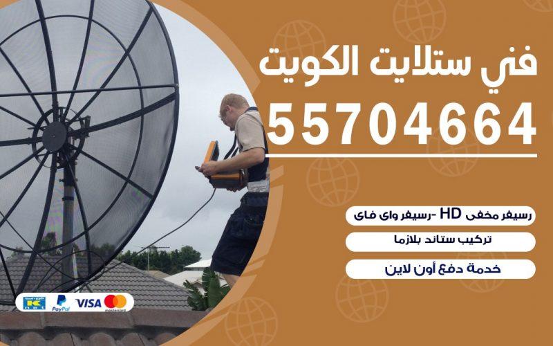 فني صيانة ستلايت الشاميه 66133708 خدمة ستلايت رسيفر