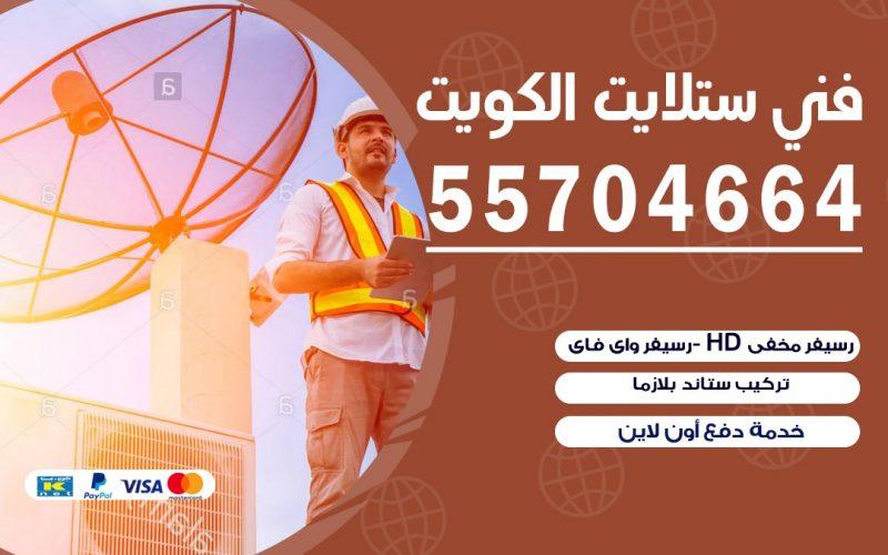 فني صيانة ستلايت السالميه 66578655 خدمة ستلايت رسيفر