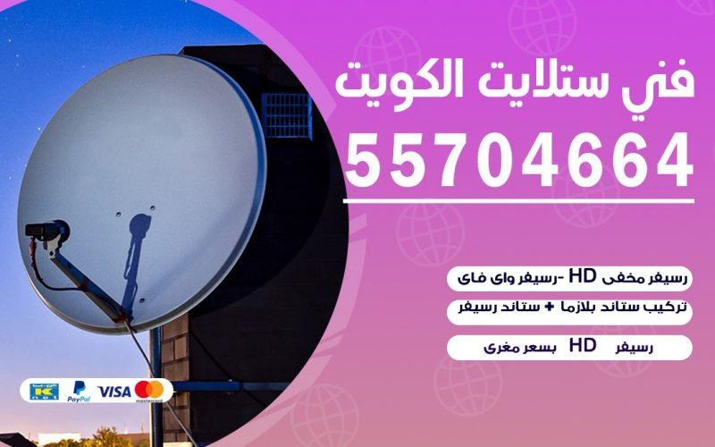 فني تصليح ستلايت الكويت 55704664 خدمة ستلايت رسيفر