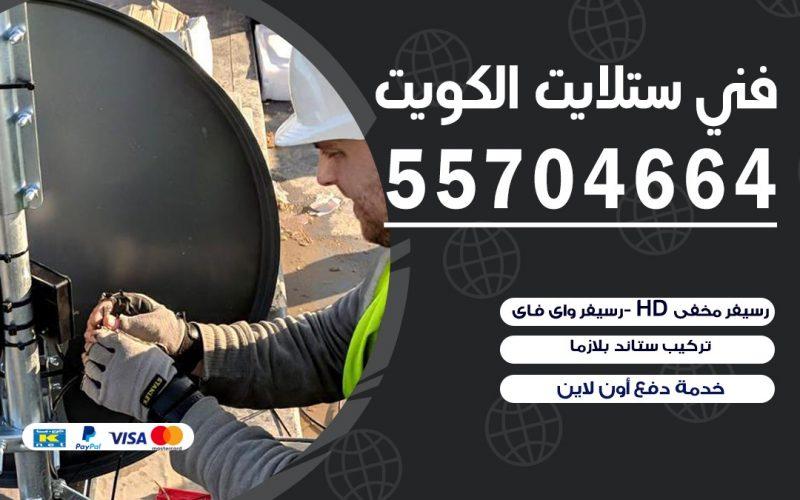 فني تصليح ستلايت عبد الله السالم 66578655 خدمة ستلايت رسيفر