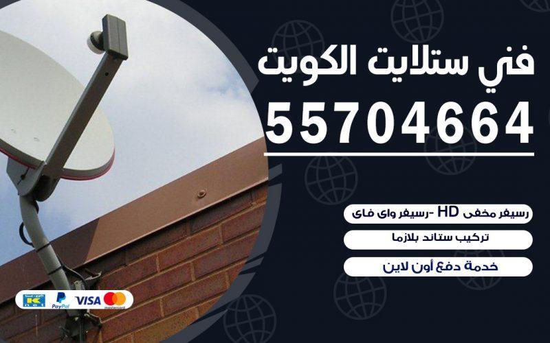 فني تصليح ستلايت عبد الله المبارك 55704664 خدمة ستلايت رسيفر