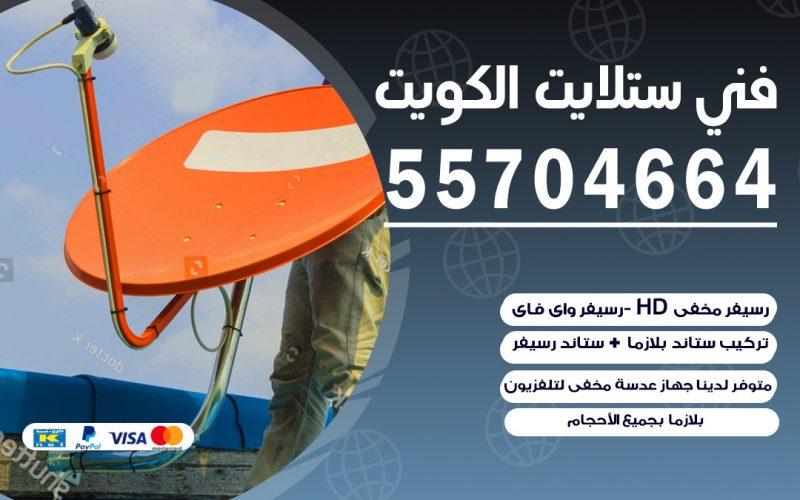 فني صيانه ستلايت الجابريه 55774002 خدمة ستلايت رسيفر