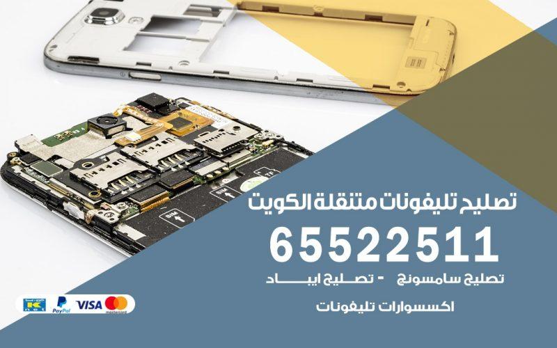 تصليح هواتف الاندلس 65522511 تصليح صيانه بالمنزل