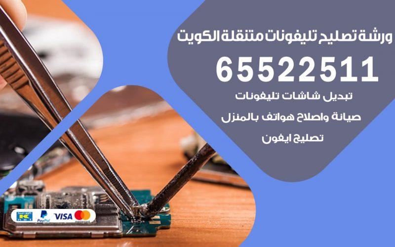 تصليح هواتف العدان 65522511 تصليح صيانه بالمنزل
