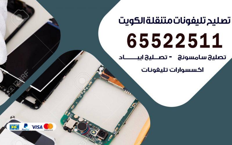 فني هواتف مبارك الكبير 65522511 تصليح صيانه بالمنزل