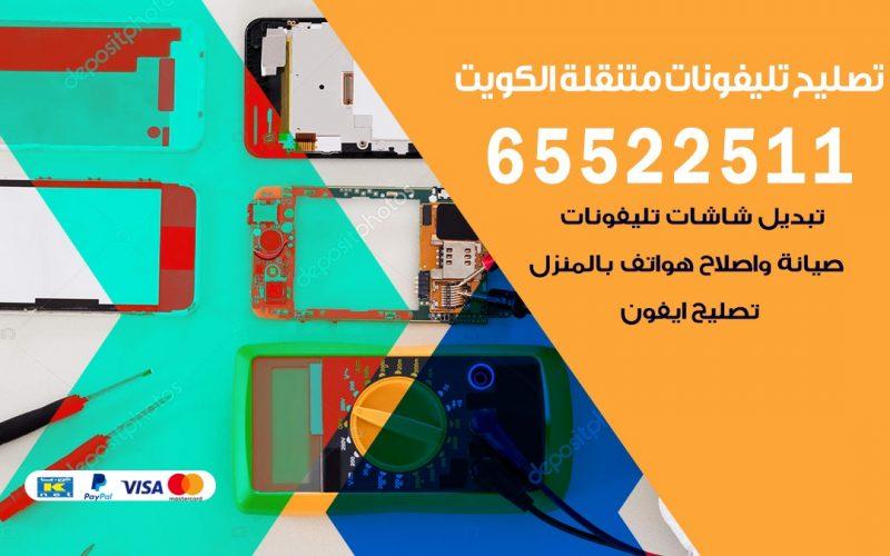 فني هواتف ضاحيه الحسين 65522511 تصليح صيانه بالمنزل