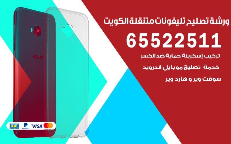 فني هواتف الفردوس 65522511 تصليح صيانه بالمنزل