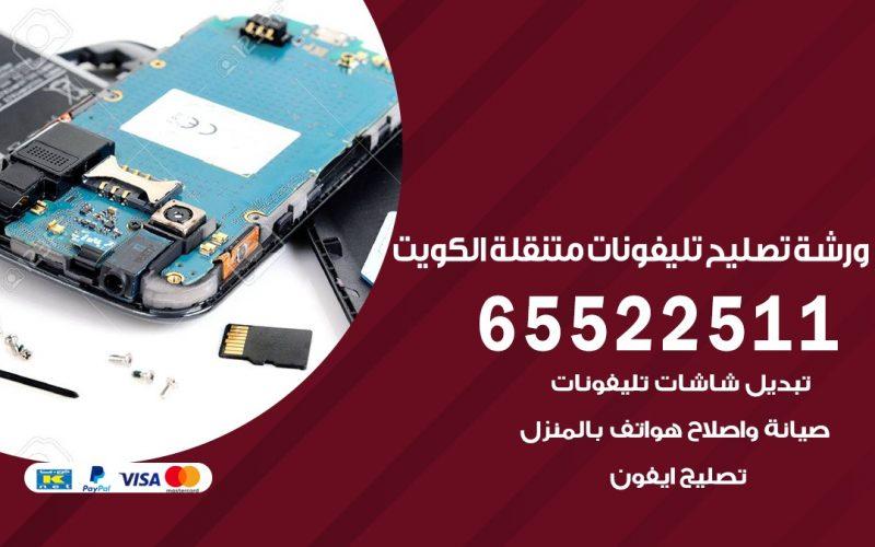 فني هواتف العدان 65522511 تصليح صيانه بالمنزل