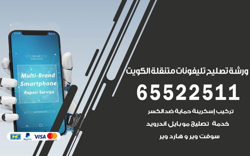 تصليح تلفونات العمرية 65522511 صيانة بالمنزل