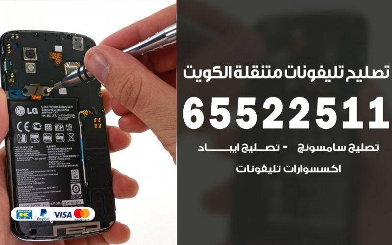 فني تلفونات الاحمدي 65522511 تصليح تلفونات خدمة منازل الكويت