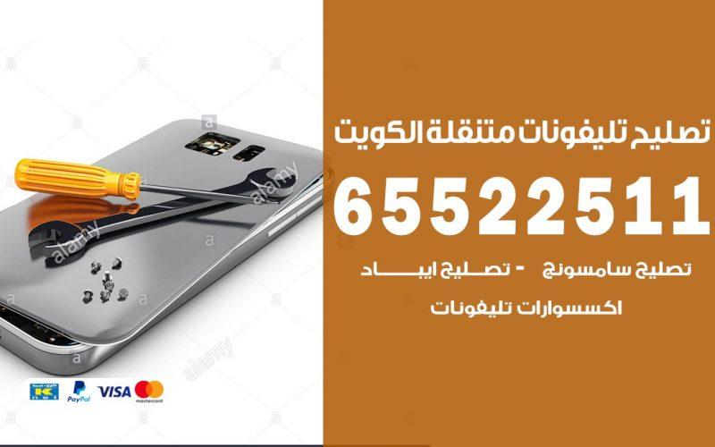فني تلفونات المهبوله 65522511 تصليح صيانة بالمنزل الكويت
