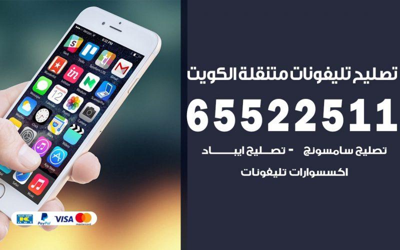 فني تلفونات حولي 65522511 تصليح صيانة بالمنزل الكويت