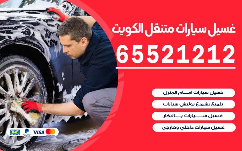 غسيل سيارات بالمنزل العاصمة 65521212 بولش تلميع تشميع