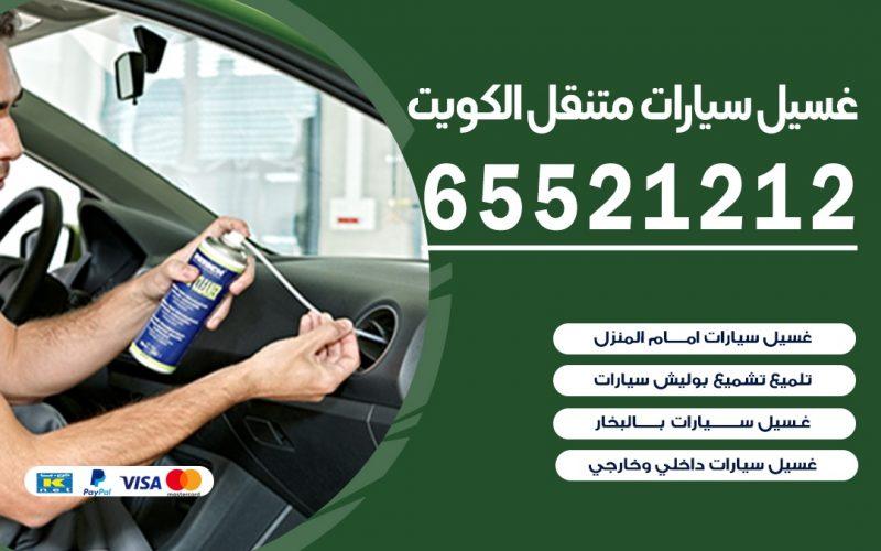 غسيل سيارات بالبخار الكويت 65521212 بولش تلميع تشميع