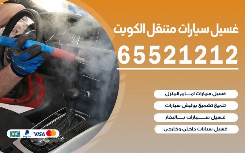 غسيل سيارات بالبخار حولي 65521212 بولش تلميع تشميع