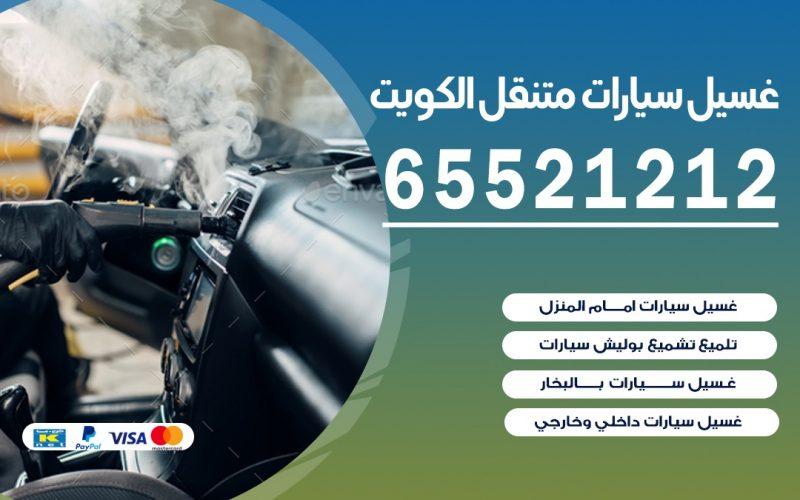 غسيل سيارات بالبخار العاصمه 65521212 بولش تلميع تشميع