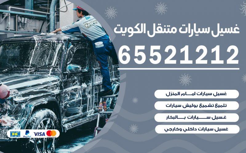 غسيل سيارات بالمنزل بيان 65521212 بولش تلميع تشميع