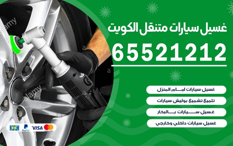 غسيل سيارات بالبخار الرحاب 65521212 بولش تلميع تشميع