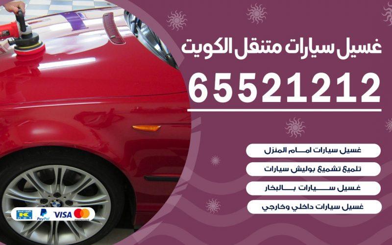 غسيل سيارات بالبخار الشويخ 65521212 بولش تلميع تشميع