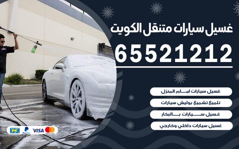 غسيل سيارات بالمنزل الجابرية 65521212 بولش تلميع تشميع