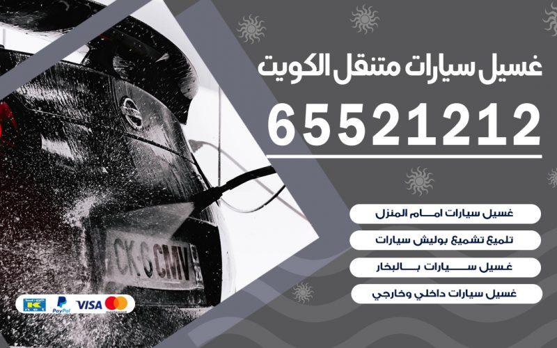 غسيل سيارات بالمنزل الكويت 65521212 بولش تلميع تشميع