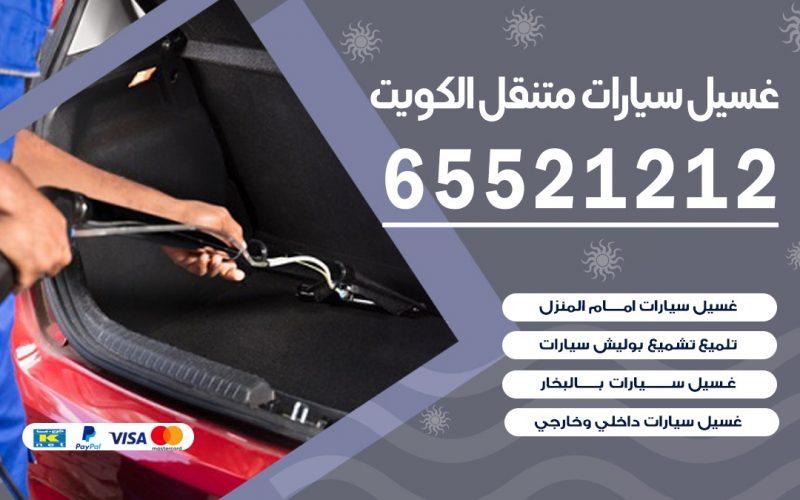 غسيل سيارات بالمنزل الشويخ 65521212 بولش تلميع تشميع