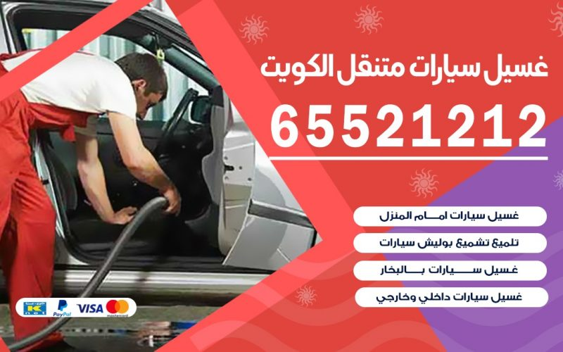 غسيل سيارات بالمنزل عبد الله المبارك 65521212 بولش تلميع تشميع