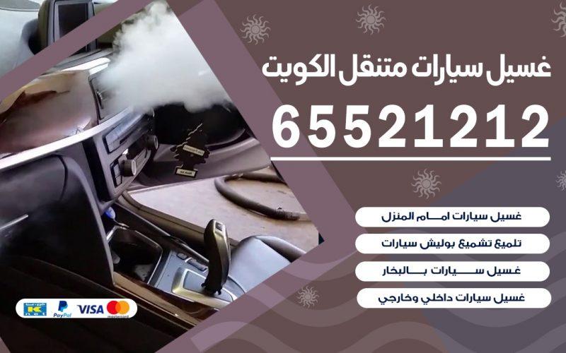 غسيل سيارات بالبخار المنطقه العاشره 65521212 بولش تلميع تشميع