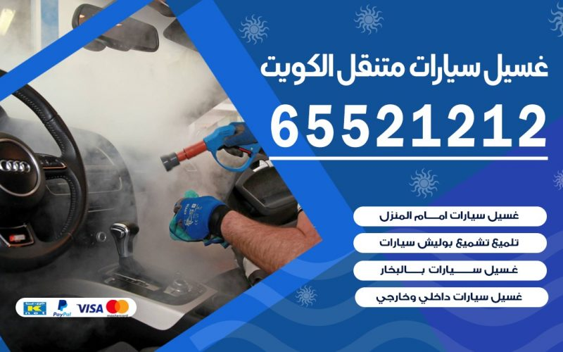 غسيل سيارات بالبخار العديليه 65521212 بولش تلميع تشميع