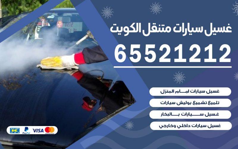 غسيل سيارات بالبخار هديه 65521212 بولش تلميع تشميع