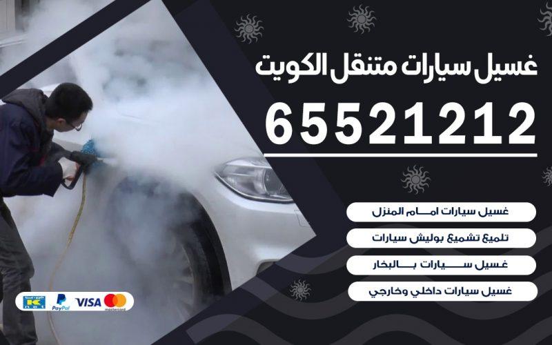 غسيل سيارات بالبخار العارضيه 65521212 بولش تلميع تشميع