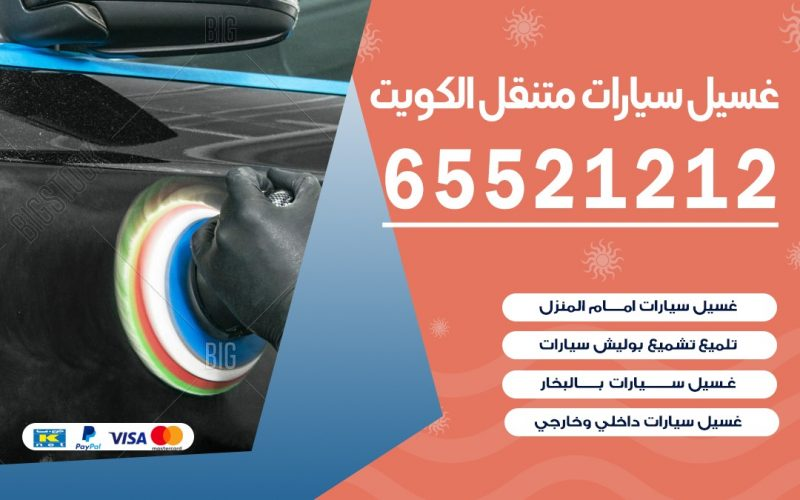 غسيل سيارات بالبخار الري 65521212  بولش تلميع تشميع