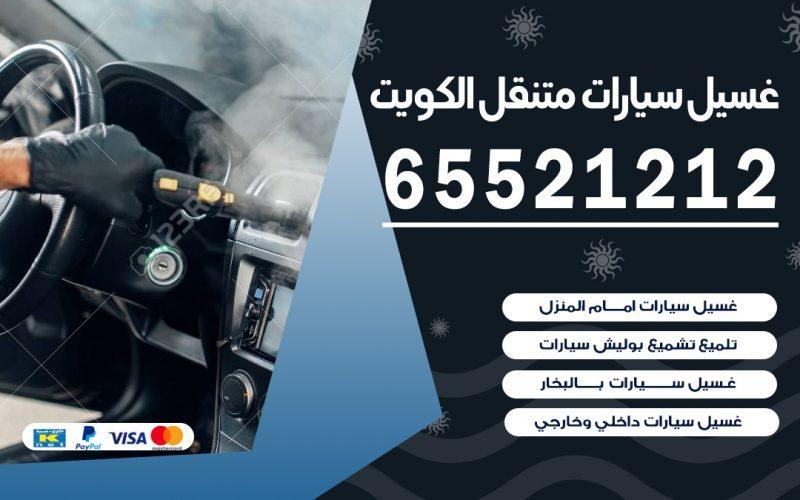 غسيل سيارات بالمنزل القيروان 6552121 بولش تلميع تشميع