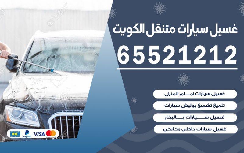 غسيل سيارات بالبخار القيروان 6552121 بولش تلميع تشميع