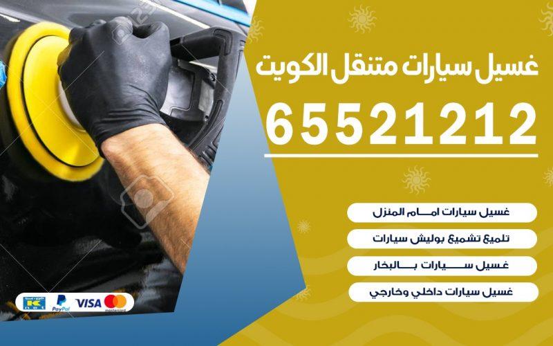 غسيل سيارات بالمنزل خيران 6552121  بولش تلميع تشميع