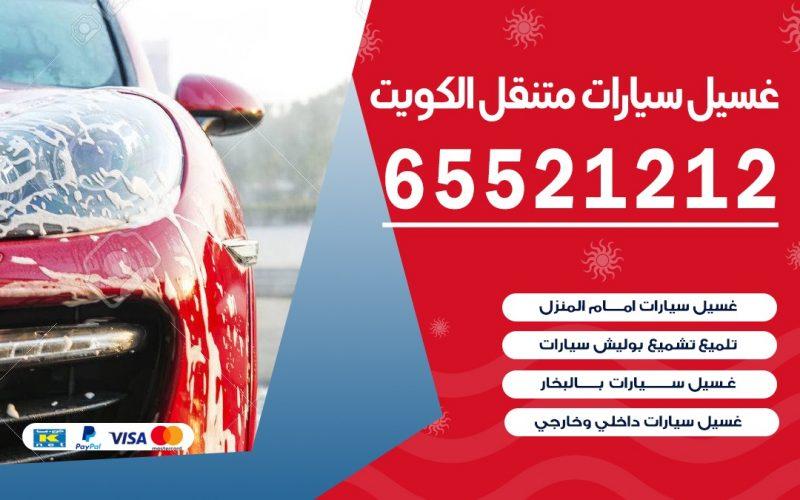 غسيل سيارات بالبخار الاحمدي 6552121  بولش تلميع تشميع