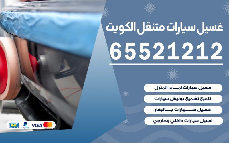 غسيل سيارات بالمنزل الاحمدي 6552121 بولش تلميع تشميع