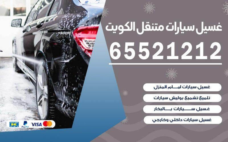 غسيل سيارات بالمنزل قرطبة 6552121 بولش تلميع تشميع